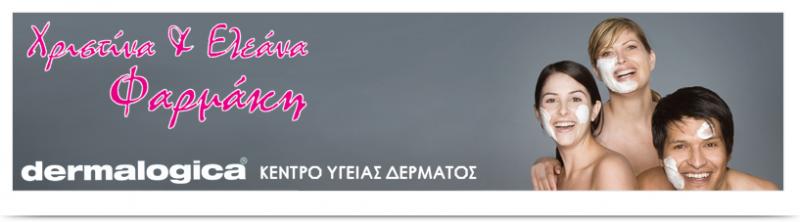 πρότυπο κέντρο Υγείας δέρματος της Χριστίνας και Ελεάνας Φαρμάκη